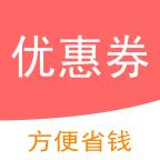 券小喵优惠券app下载_券小喵优惠券app最新版免费下载