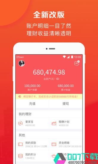 人人爱家金融app下载_人人爱家金融app最新版免费下载
