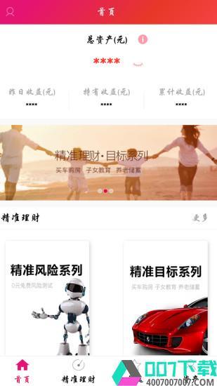 展恒基金网app下载_展恒基金网app最新版免费下载