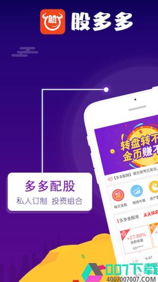 股多多app下载_股多多app最新版免费下载