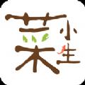 菜小生app下载_菜小生app最新版免费下载