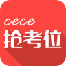 cece抢考位app下载_cece抢考位app最新版免费下载