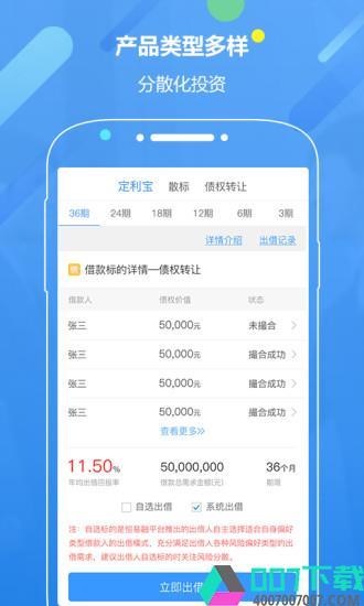 恒易融理财app下载_恒易融理财app最新版免费下载