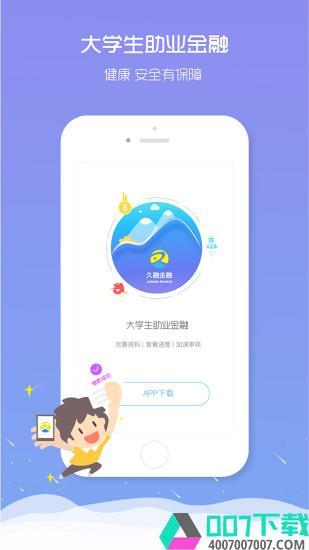 久融金融app下载_久融金融app最新版免费下载