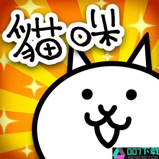 猫咪大战争全角色解锁版app下载_猫咪大战争全角色解锁版app最新版免费下载