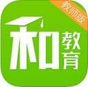 重庆和教育教师版app下载_重庆和教育教师版app最新版免费下载