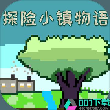 探险小镇物语app下载_探险小镇物语app最新版免费下载