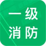 一级消防题库app下载_一级消防题库app最新版免费下载
