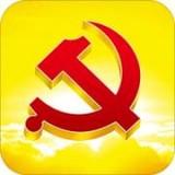密云e党建手机客户端app下载_密云e党建手机客户端app最新版免费下载