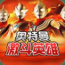 激斗英雄奥特曼app下载_激斗英雄奥特曼app最新版免费下载