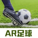 AR足球app下载_AR足球app最新版免费下载
