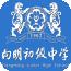 向明中学app下载_向明中学app最新版免费下载