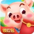 我的养猪场app下载_我的养猪场app最新版免费下载