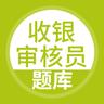 收银审核员app下载_收银审核员app最新版免费下载
