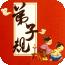 动画三字弟子规app下载_动画三字弟子规app最新版免费下载