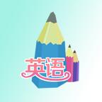 中学英语组合训练app下载_中学英语组合训练app最新版免费下载