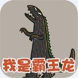 我是霸王龙app下载_我是霸王龙app最新版免费下载