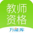 教师资格万能库app下载_教师资格万能库app最新版免费下载