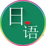 基础口语日语app下载_基础口语日语app最新版免费下载