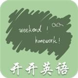 开开英语app下载_开开英语app最新版免费下载