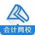 会计网校app下载_会计网校app最新版免费下载