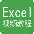 Excel视频教程app下载_Excel视频教程app最新版免费下载