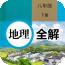八年级地理下册全解app下载_八年级地理下册全解app最新版免费下载
