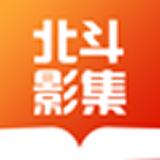 北斗影集app下载_北斗影集app最新版免费下载