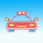 哈语考车证app下载_哈语考车证app最新版免费下载