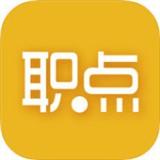 职点教育app下载_职点教育app最新版免费下载