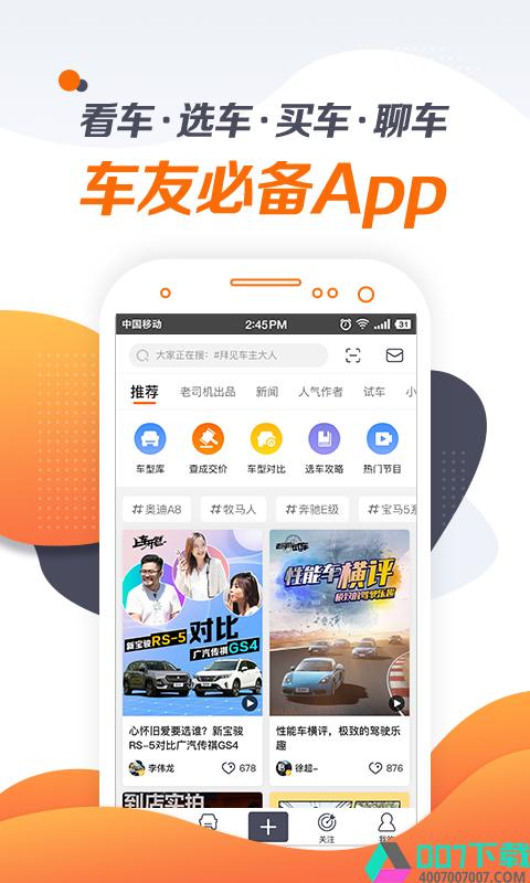 老司机app下载_老司机app最新版免费下载