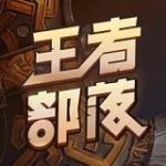 王者荣耀部落app下载_王者荣耀部落app最新版免费下载