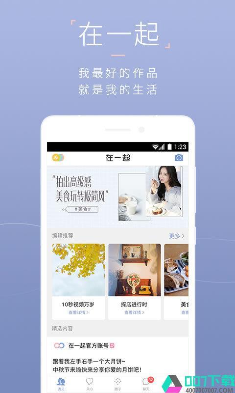 在一起app下载_在一起app最新版免费下载