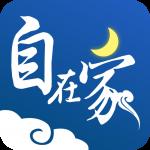 自在家app下载_自在家app最新版免费下载