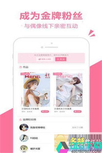 樱花社区appapp下载_樱花社区appapp最新版免费下载