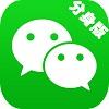 微信分身版app下载_微信分身版app最新版免费下载