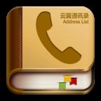 云翼通讯录app下载_云翼通讯录app最新版免费下载