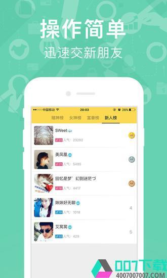 亲亲app下载_亲亲app最新版免费下载