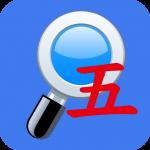 五笔反查app下载_五笔反查app最新版免费下载