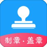 印章生成器app下载_印章生成器app最新版免费下载