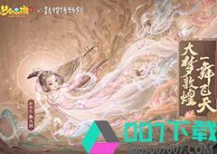 """梦幻西游三维版敦煌联动今日开启 全新角色""""舞天姬""""抢先上线"""