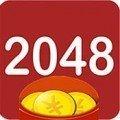 疯狂2048红包版app下载_疯狂2048红包版app最新版免费下载