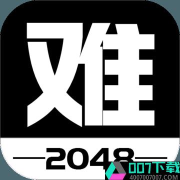 有点难的2048app下载_有点难的2048app最新版免费下载