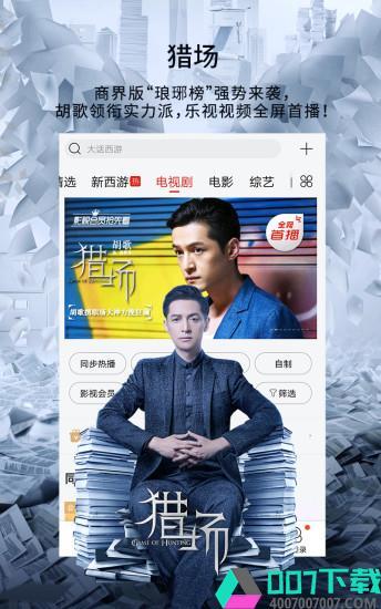 vip影视app下载_vip影视app最新版免费下载