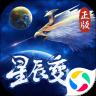 星辰变手游腾讯版app下载_星辰变手游腾讯版app最新版免费下载