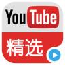 Youtube视频精选app下载_Youtube视频精选app最新版免费下载