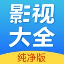 影视大全纯净版app下载_影视大全纯净版app最新版免费下载