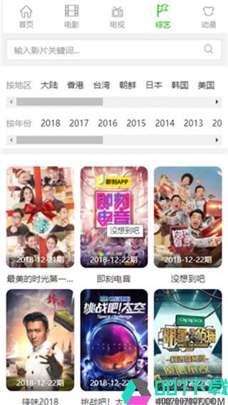 青草视频app下载_青草视频app最新版免费下载