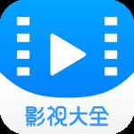 影视大全app下载_影视大全app最新版免费下载