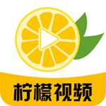 柠檬视频appapp下载_柠檬视频appapp最新版免费下载
